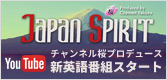 YouTube - Japan Spirit