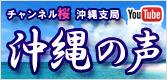 YouTube - 沖縄の声