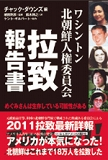 http://www.ch-sakura.jp/images/publications/bookphotos/ratihoukokusyo.jpg