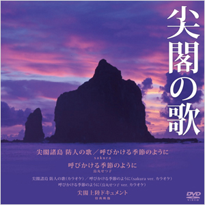 DVD「尖閣の歌」発売開始!